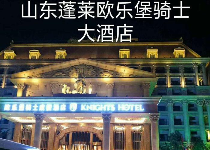 山东蓬莱欧乐堡骑士大酒店通风排烟系统安装